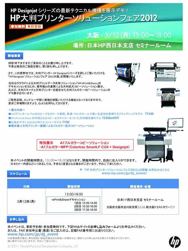 大阪20120312フェアチラシB