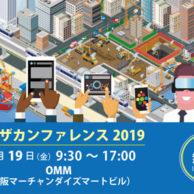 NTUC2019_thumb-event