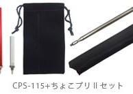 CPS-115+ちょこっとプリズムⅡ型セット