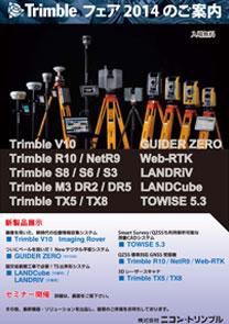 fair2014-01