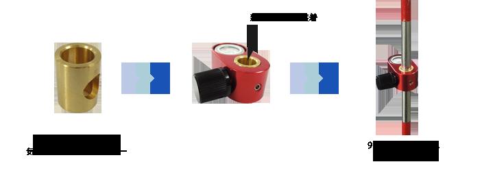 9mmピンポール用気泡管ホルダースペーサー