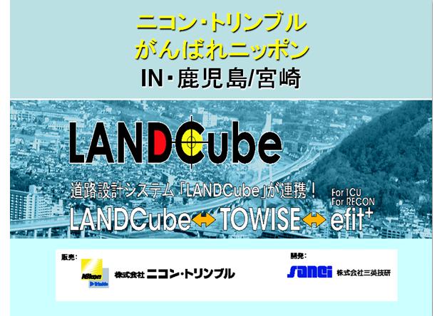 slide_LANDCube_01