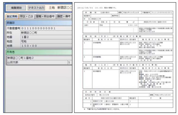 tokijoho_feature-2